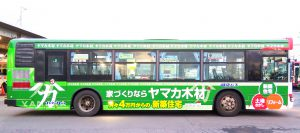 迎えに来たバスは?