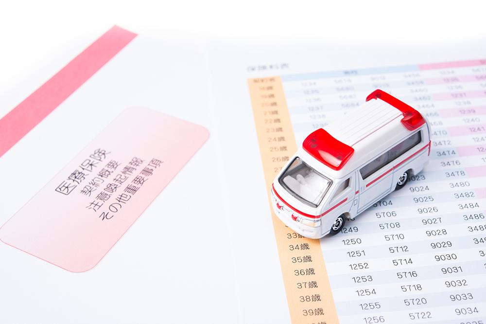 保険料を節約しよう!保険プランの見直し方法や最低限の保障とは?
